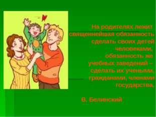 На родителях лежит священнейшая обязанность сделать своих детей человеками,