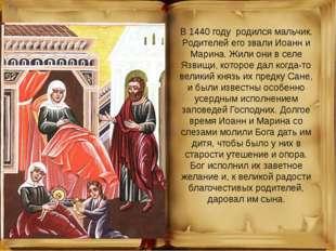 В 1440 году родился мальчик. Родителей его звали Иоанн и Марина. Жили они в с