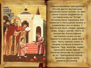 Главное внимание преподобный Иосиф уделял внутреннему устроению жизни иноков.