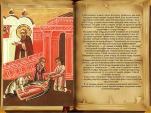 У боголюбивого и милостивого волоцкого князя было два сына. Младший Иоанн вла