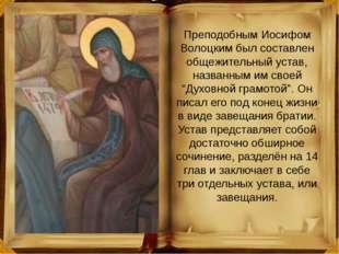 Преподобным Иосифом Волоцким был составлен общежительный устав, названным им