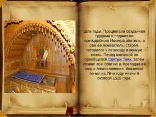 Шли годы. Процветала созданная трудами и подвигами преподобного Иосифа обител