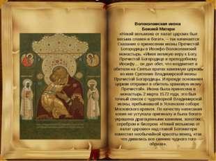 Волоколамская икона Божией Матери «Некий вельможа от палат царских был весьма