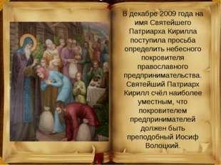 В декабре 2009 года на имя Святейшего Патриарха Кирилла поступила просьба опр