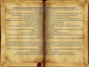 ОСНОВНЫЕ ДАТЫ ЖИЗНИ И ПРОСЛАВЛЕНИЯ ПРЕПОДОБНОГО ИОСИФА ВОЛОЦКОГО 1439 или 144