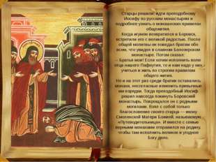 Старцы решили: идти преподобному Иосифу по русским монастырям и подробнее узн