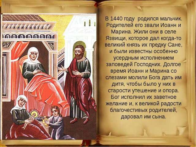 В 1440 году родился мальчик. Родителей его звали Иоанн и Марина. Жили они в с...
