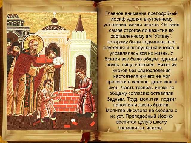 Главное внимание преподобный Иосиф уделял внутреннему устроению жизни иноков....