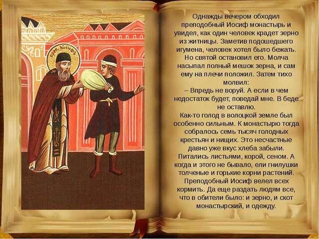 Однажды вечером обходил преподобный Иосиф монастырь и увидел, как один челове...