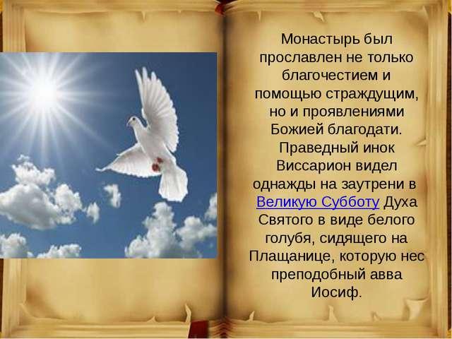 Монастырь был прославлен не только благочестием и помощью страждущим, но и пр...