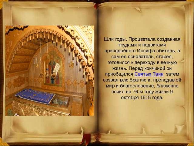 Шли годы. Процветала созданная трудами и подвигами преподобного Иосифа обител...