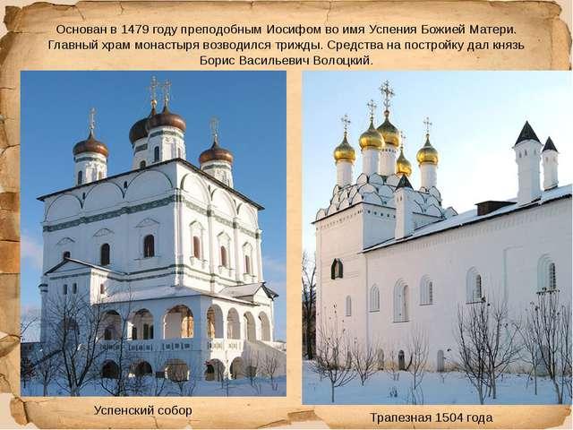 Основан в1479 году преподобнымИосифомво имя Успения Божией Матери. Главный...