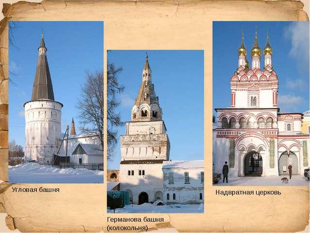 Угловая башня Германова башня (колокольня) Надвратная церковь
