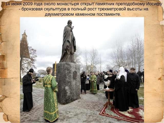 14 июня 2009 года около монастыря открыт памятник преподобному Иосифу - бронз...