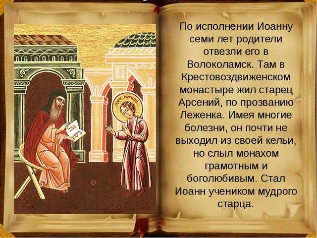 По исполнении Иоанну семи лет родители отвезли его в Волоколамск. Там в Крест...