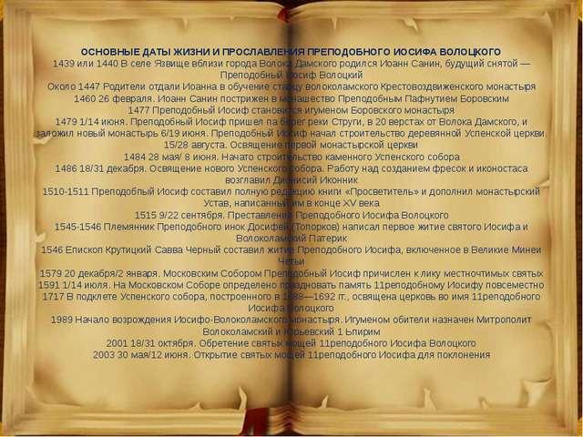 ОСНОВНЫЕ ДАТЫ ЖИЗНИ И ПРОСЛАВЛЕНИЯ ПРЕПОДОБНОГО ИОСИФА ВОЛОЦКОГО 1439 или 144...