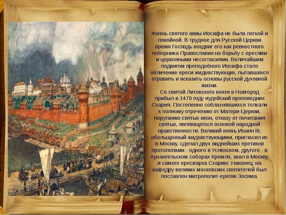 Жизнь святого аввы Иосифа не была легкой и покойной. В трудное для Русской Це...