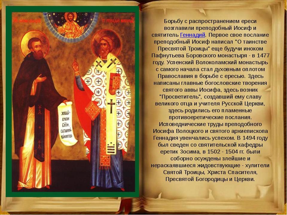 Борьбу с распространением ереси возглавили преподобный Иосиф и святитель Генн...