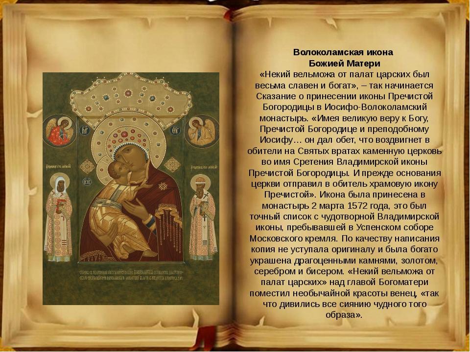 Волоколамская икона Божией Матери «Некий вельможа от палат царских был весьма...