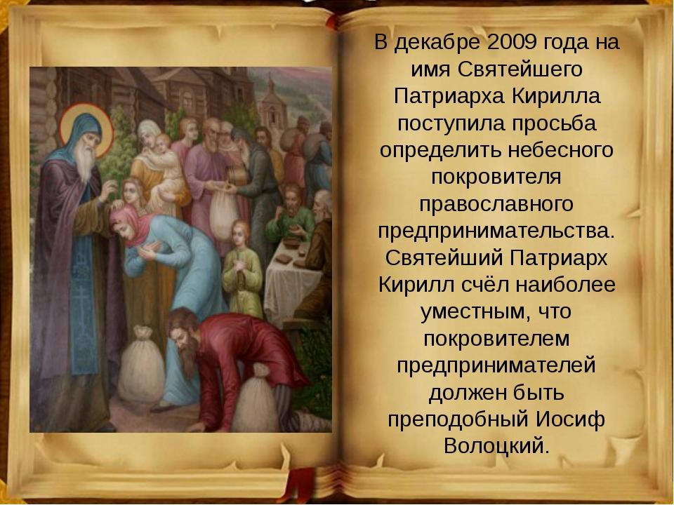 В декабре 2009 года на имя Святейшего Патриарха Кирилла поступила просьба опр...