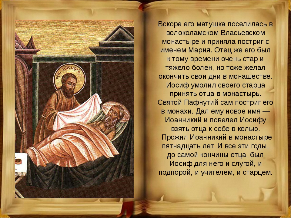 Вскоре его матушка поселилась в волоколамском Власьевском монастыре и приняла...