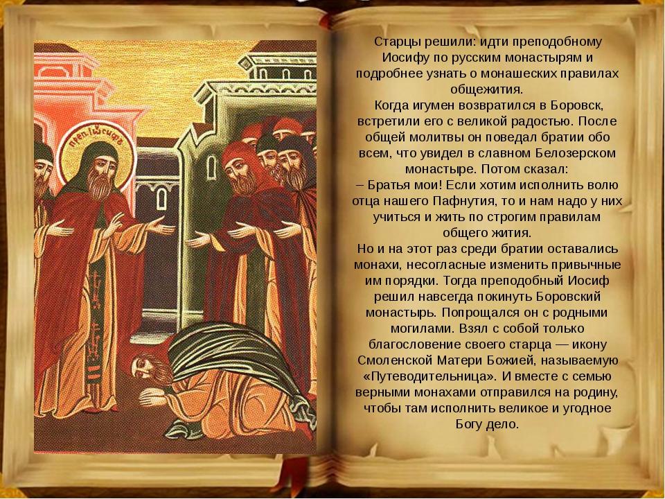 Старцы решили: идти преподобному Иосифу по русским монастырям и подробнее узн...