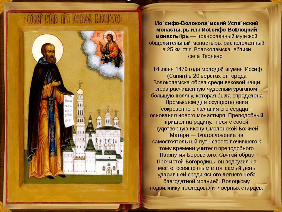Ио́сифо-Волокола́мский Успе́нский монасты́рь или Ио́сифо-Во́лоцкий монасты́рь...
