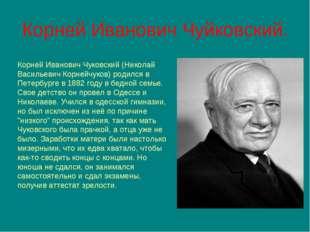 Корней Иванович Чуйковский. Корней Иванович Чуковский (Николай Васильевич Кор