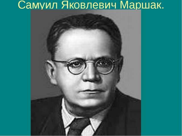 Самуил Яковлевич Маршак.