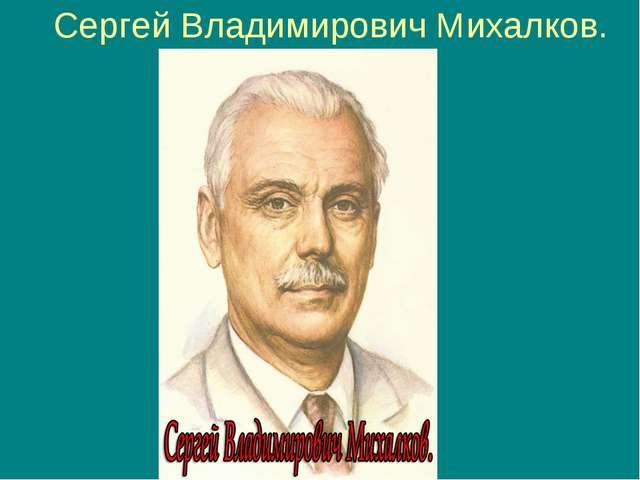 Сергей Владимирович Михалков.