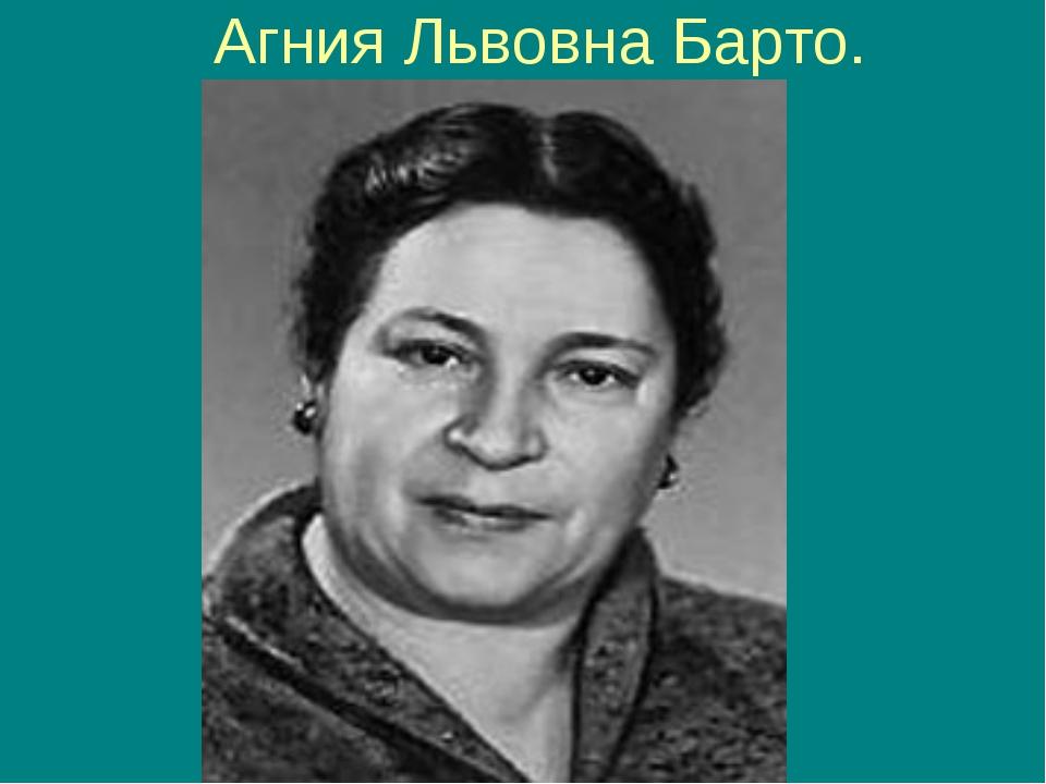 Агния Львовна Барто.