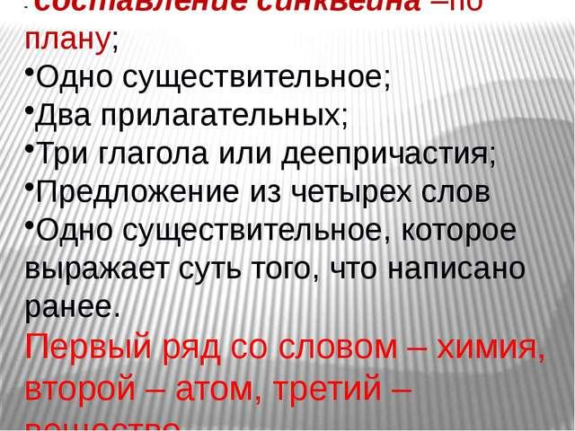 - составление синквейна –по плану; Одно существительное; Два прилагательных;...