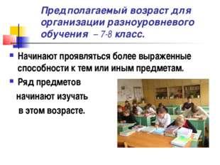 Предполагаемый возраст для организации разноуровневого обучения – 7-8 класс.