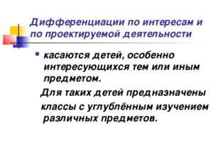 Дифференциации по интересам и по проектируемой деятельности касаются детей, о