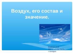 Воздух, его состав и значение. Боровик Е.В МБОУ «СОШ № 6» г.Ангарск