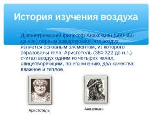 Древнегреческий философ Анаксимен (560-450 до н.э.) первым предположил, что в