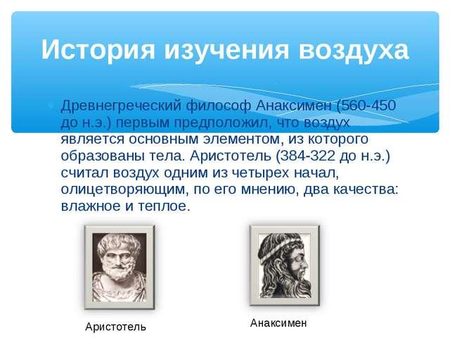 Древнегреческий философ Анаксимен (560-450 до н.э.) первым предположил, что в...