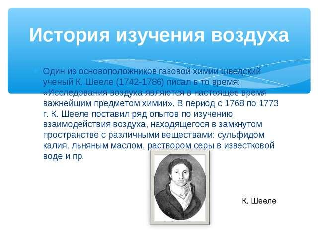 Один из основоположников газовой химии шведский ученый К. Шееле (1742-1786) п...