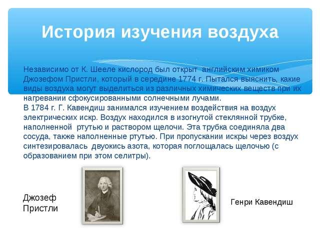 История изучения воздуха Джозеф Пристли Генри Кавендиш Независимо от К. Шееле...