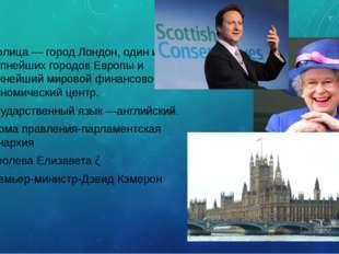 Столица— город Лондон, один из крупнейших городов Европы и важнейший мировой