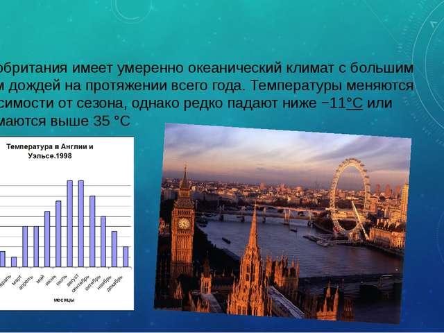 Великобритания имеет умеренно океанический климатс большим числом дождей на...