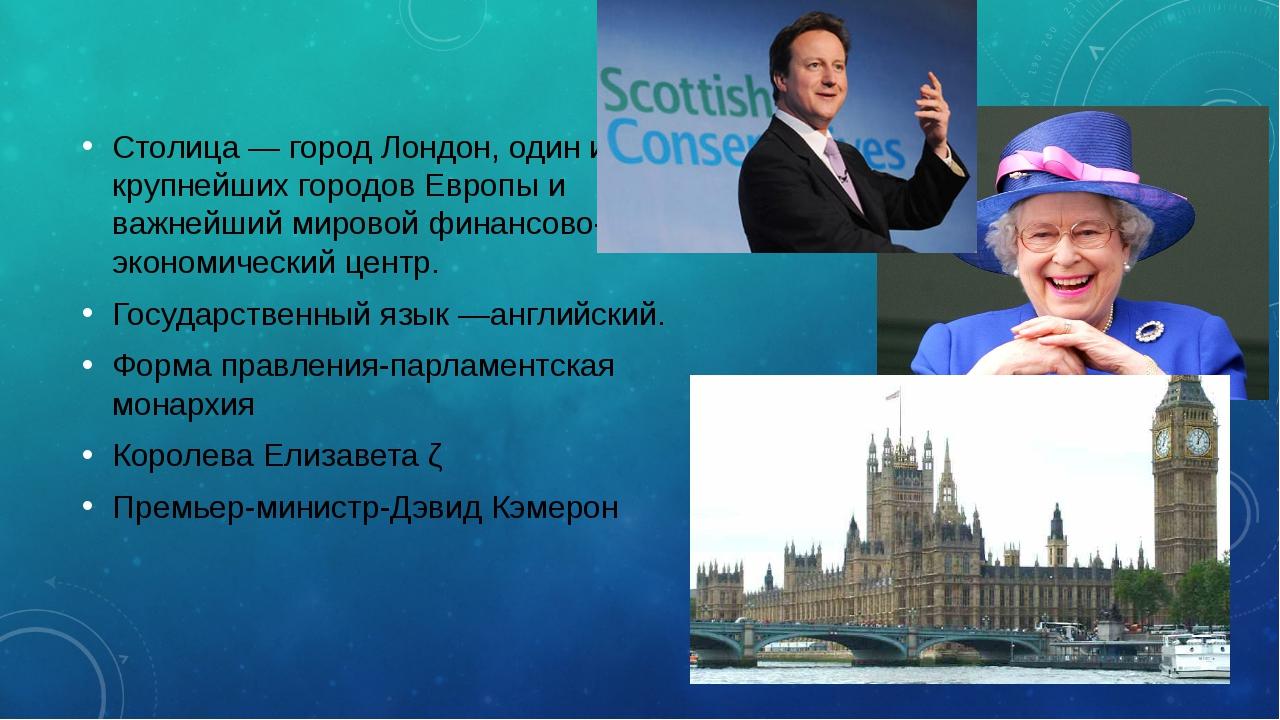 Столица— город Лондон, один из крупнейших городов Европы и важнейший мировой...