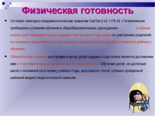 Физическая готовность Согласно санитарно-эпидемиологическим правилам СанПин 2