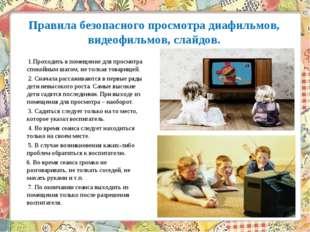 Правила безопасного просмотра диафильмов, видеофильмов, слайдов. 1.Проходить