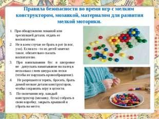 Правила безопасности во время игр с мелким конструктором, мозаикой, материало