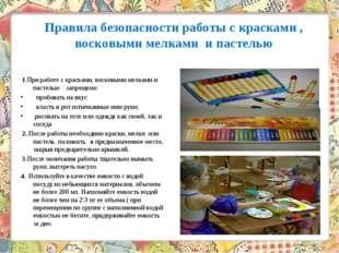 Правила безопасности работы с красками , восковыми мелками и пастелью 1.При р