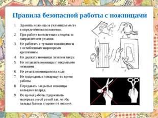 Правила безопасной работы с ножницами 1. Хранить ножницы в указанном мест