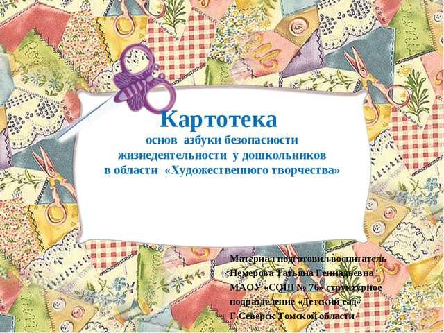 Картотека основ азбуки безопасности жизнедеятельности у дошкольников в област...
