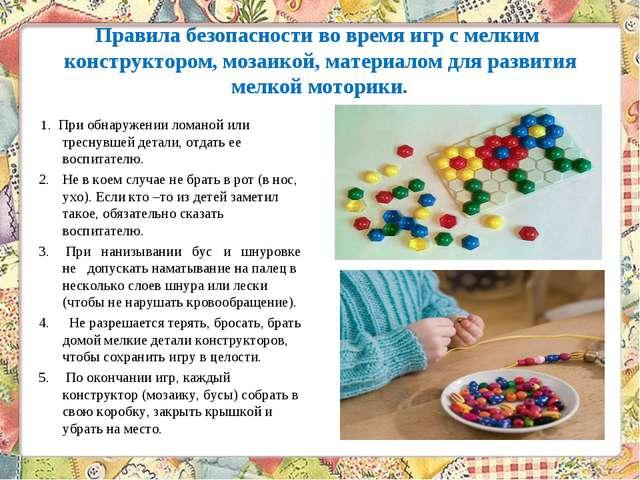 Правила безопасности во время игр с мелким конструктором, мозаикой, материало...