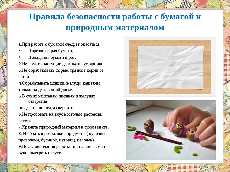 Правила безопасности работы с бумагой и природным материалом 1.При работе с б...